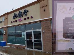 环境:外景 - 九鼎香川味火锅